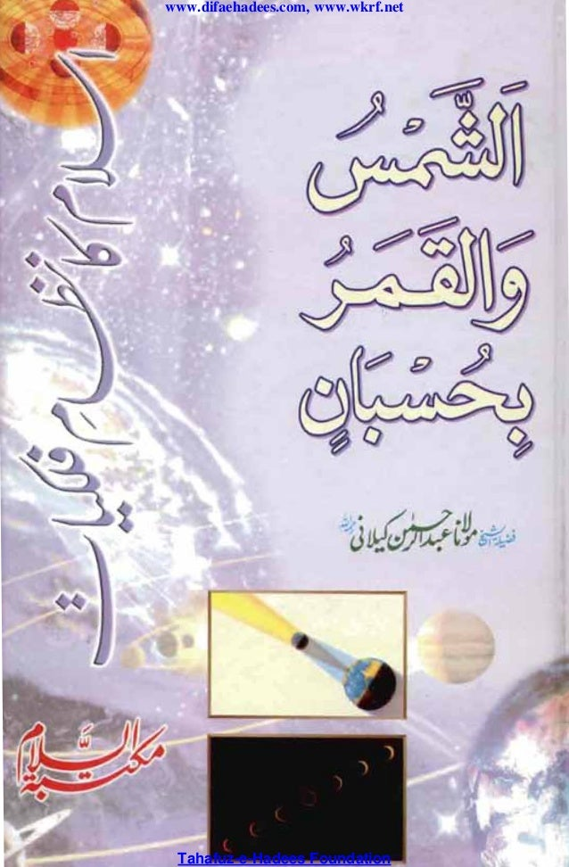 www.difaehadees.com, www.wkrf.net Tahafuz-e-Hadees Foundation