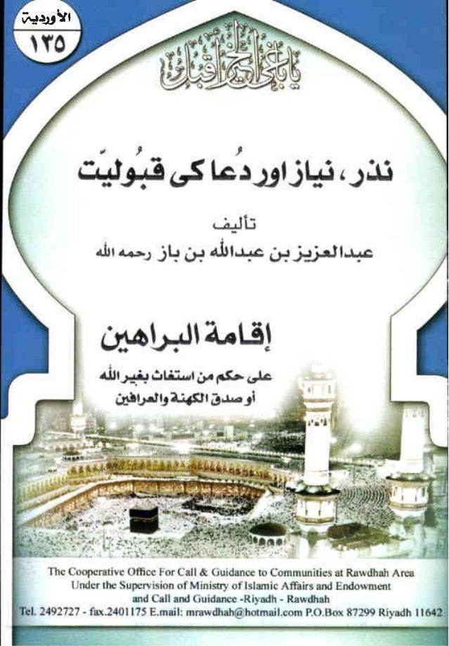 Nazar, Niyaz or Dua ki Qubooliyat