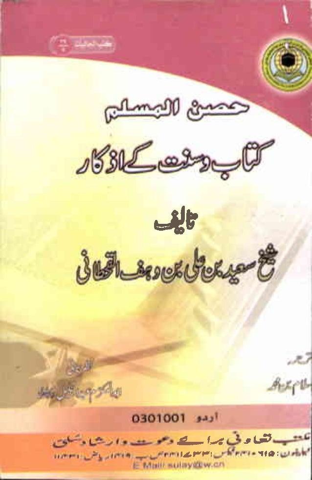 Hisn ul Muslim