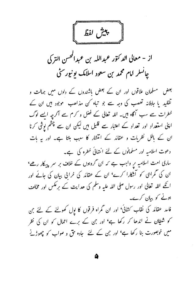 Urdu 58