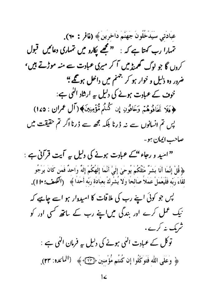 Urdu 59