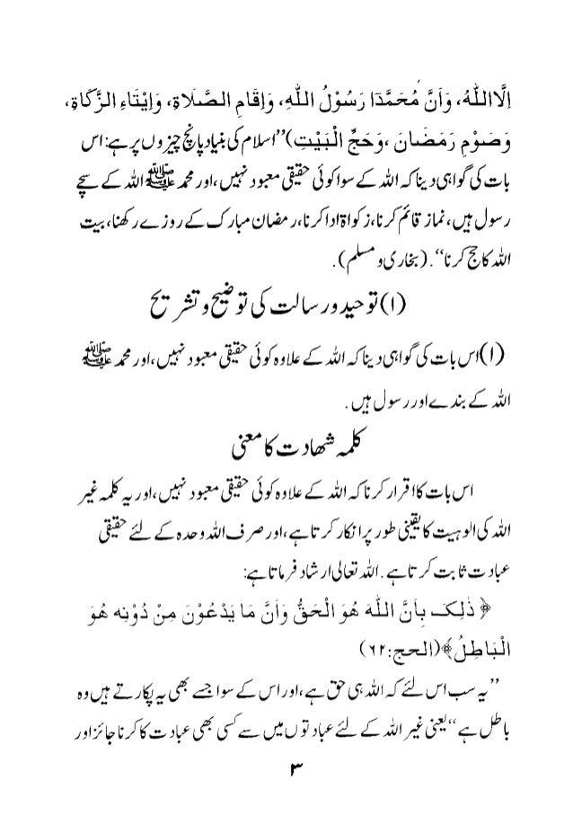 Urdu 60