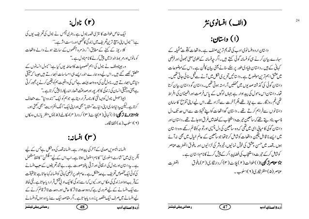 Asnaf E Adab Book