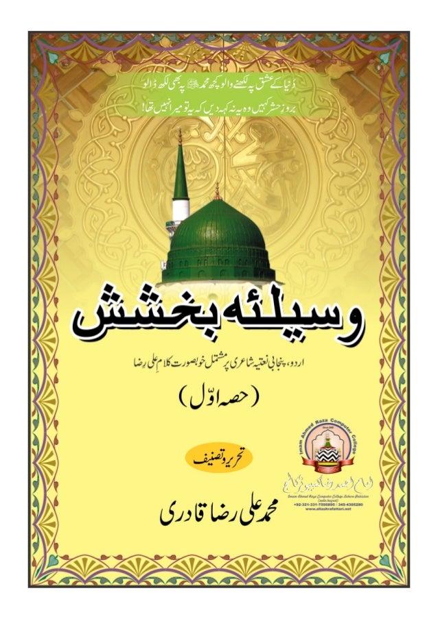 Books pdf naat punjabi