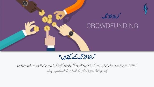 innovative crowd funding presentation Slide 2