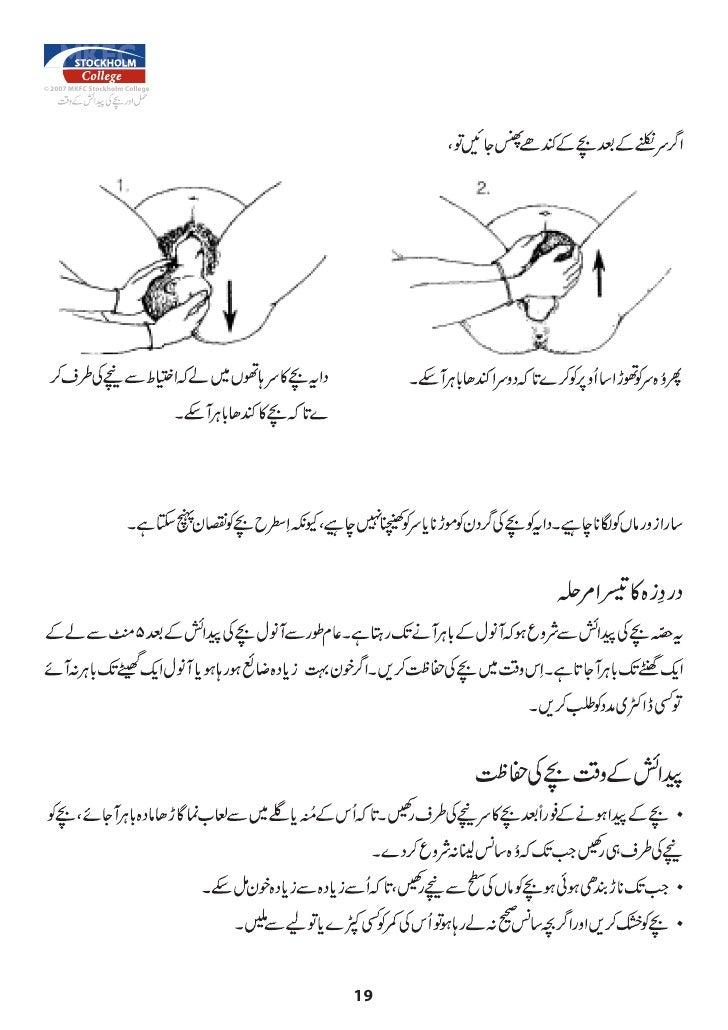 First time sex tips in urdu