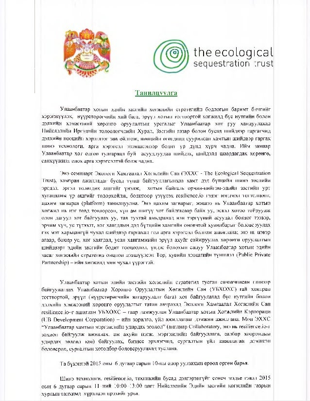 (<§m the ecological sequestration trust T a m u m v v Jira YjiaaHSaarap x o th h 3^hhh 3acrHHH xeraaiHHH cTparerHHH Sojuro...