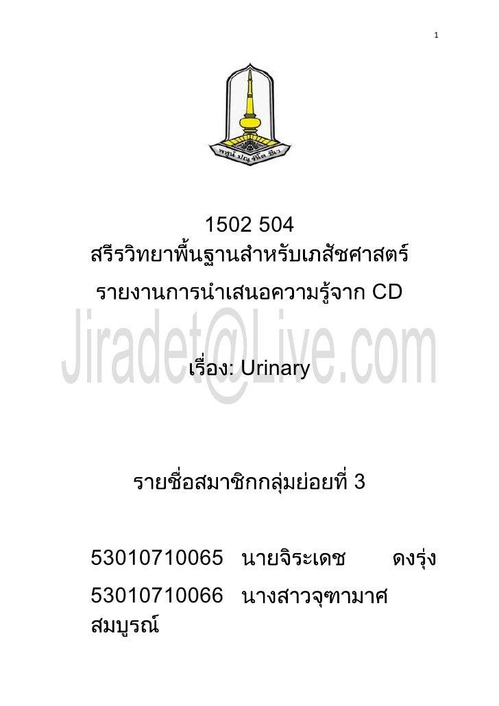 1502 504 สรีรวิทยาพื้นฐานสำหรับเภสัชศาสตร์<br />รายงานการนำเสนอความรู้จาก CD<br />เรื่อง: Urinary<br />รายชื่อสมาชิกกลุ่มย...