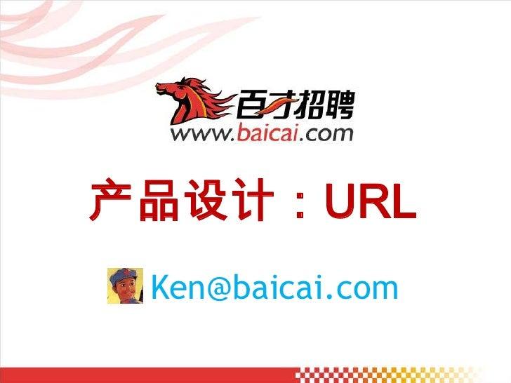 产品设计:URL<br />    Ken@baicai.com<br />