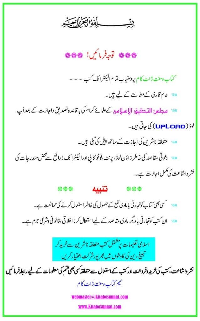 Ur mukhtasar sahi muslim Slide 2