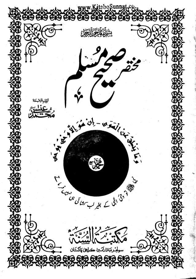 Ur mukhtasar sahi muslim Slide 3