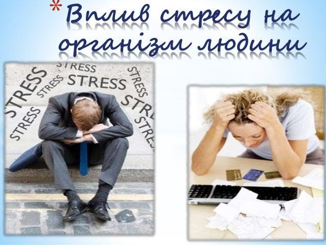*Вплив стресу на організм людини