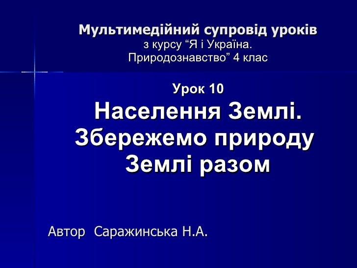 """Мультимедійний супровід уроків з курсу """"Я і Україна. Природознавство"""" 4 клас   Урок 10   Населення Землі. Збережемо природ..."""