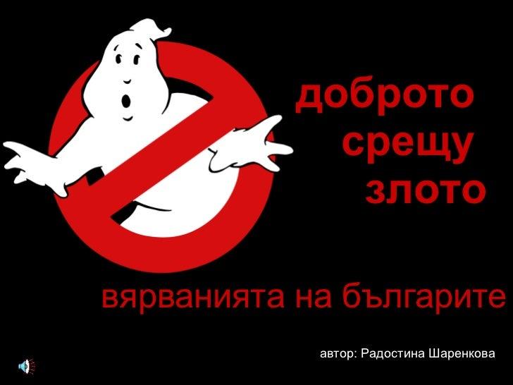 доброто  срещу  злото вярванията на българите автор: Радостина Шаренкова