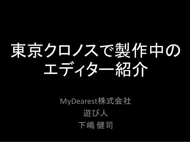 東京クロノスで製作中の エディター紹介 MyDearest株式会社 遊び人 下嶋 健司