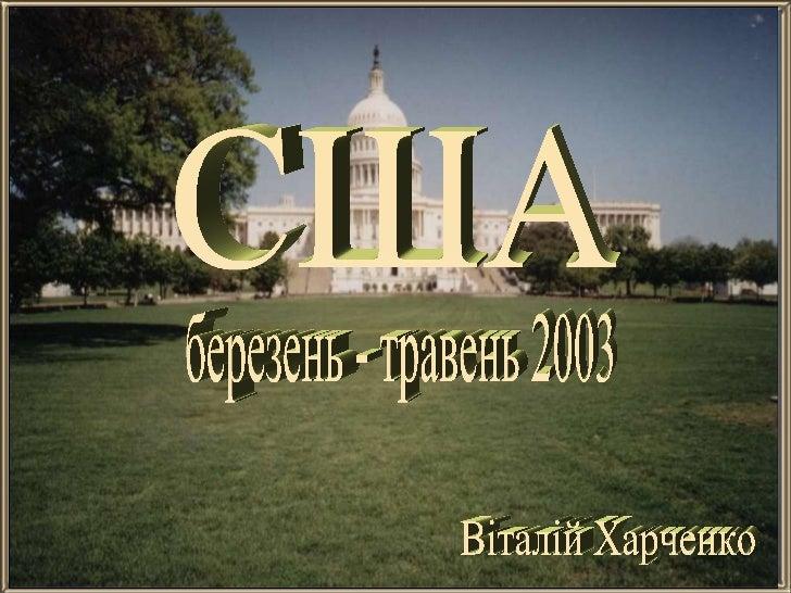 США березень - травень 2003 Віталій Харченко