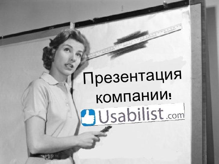 Презентация  компании!