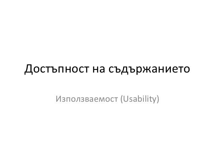Достъпност на съдържанието    Използваемост (Usability)