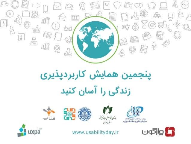 استراتژی محتوا و تجربه کاربری  آشنایی با استراتژی مکالمه  محمد جعفر کرمانپور