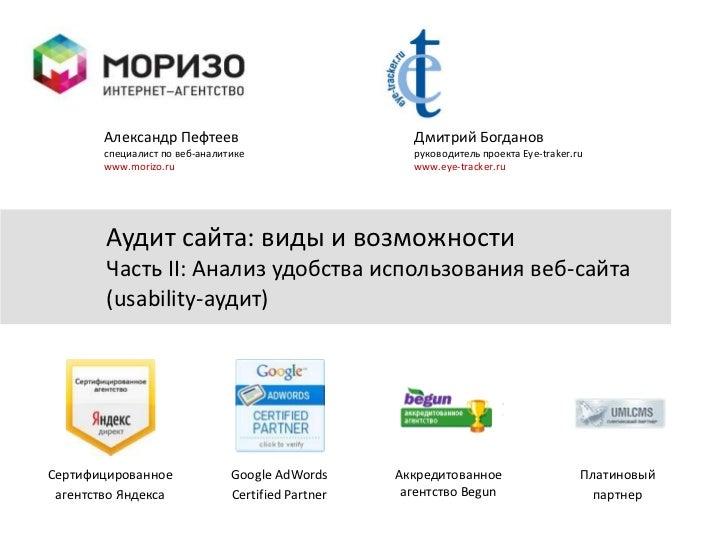 Александр Пефтеевспециалист по веб-аналитике<br />Дмитрий Богдановруководитель проекта Eye-traker.ru<br />www.morizo.ru<br...
