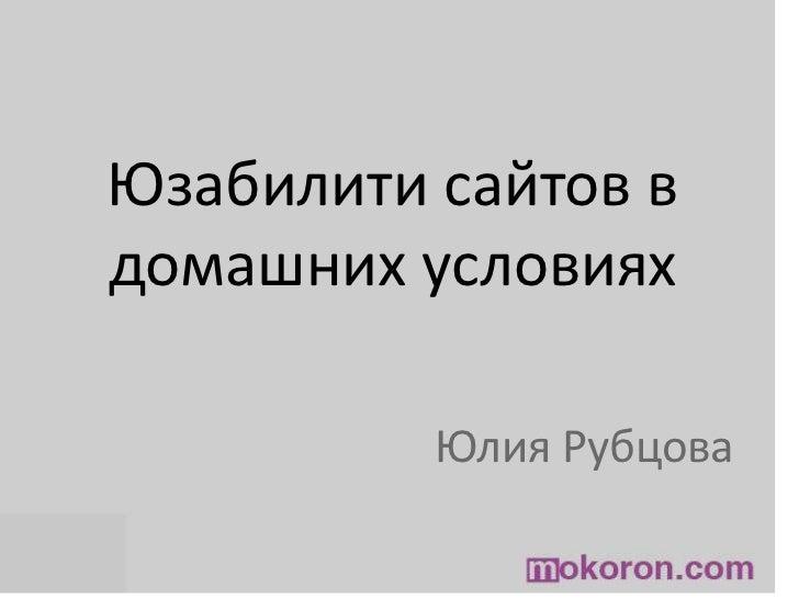 Юзабилити сайтов в домашних условиях<br />Юлия Рубцова<br />