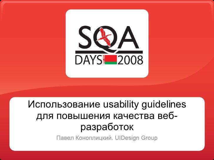 Использование  usability guidelines  для повышения качества веб-разработок Павел Коноплицкий.  UIDesign Group