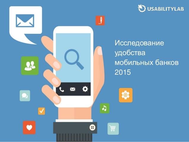 Исследование удобства мобильных банков 2015