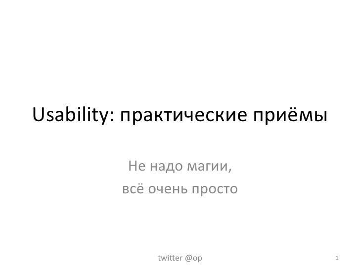 Usability: практические приёмы             Не надо магии,            всё очень просто                   ...