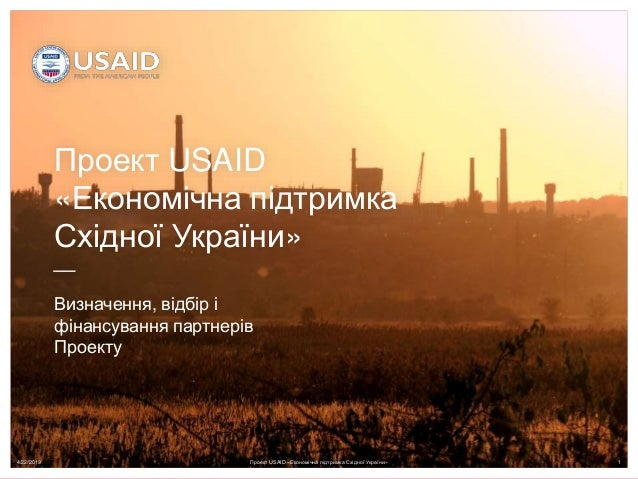 4/22/2019 Проект USAID «Економічна підтримка Східної України» 1 Проект USAID «Економічна підтримка Східної України» Визнач...