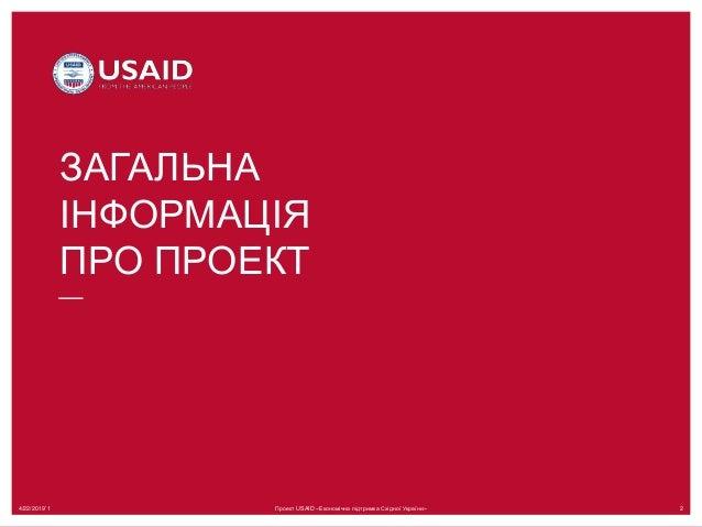 «Проект USAID. Экономическая поддержка Восточной Украины» -  Виталий Высочин Slide 2