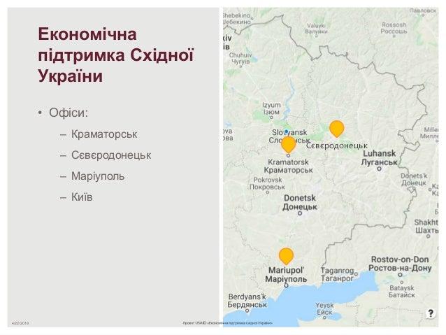 «Проект USAID. Экономическая поддержка Восточной Украины» -  Виталий Высочин Slide 3