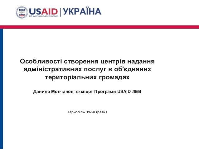 Особливості створення центрів надання адміністративних послуг в об'єднаних територіальних громадах Данило Молчанов, експер...