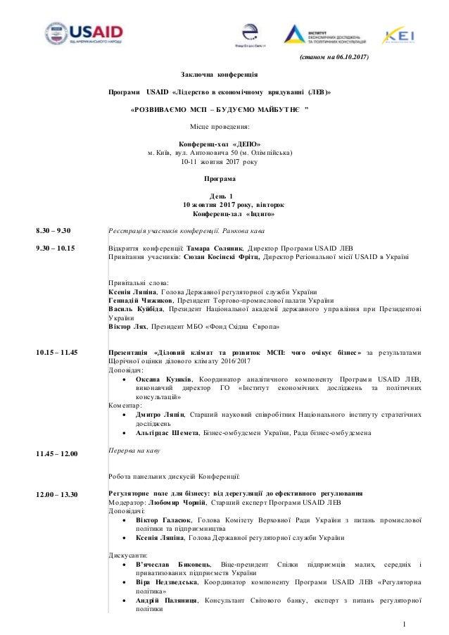 (станом на 06.10.2017) 1 Заключна конференція Програми USAID «Лідерство в економічному врядуванні (ЛЕВ)» «РОЗВИВАЄМО МСП –...