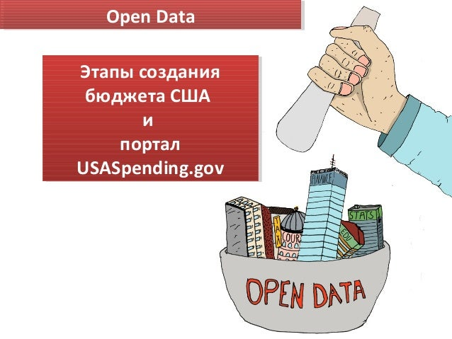 Open Data  Open DataЭтапы создания Этапы создания бюджета США бюджета США       и       и     портал     порталUSASpending...