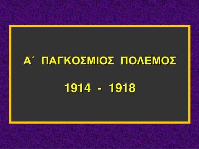 Α΄ ΠΑΓΚΟΣΜΙΟΣ ΠΟΛΕΜΟΣ 1914 - 1918