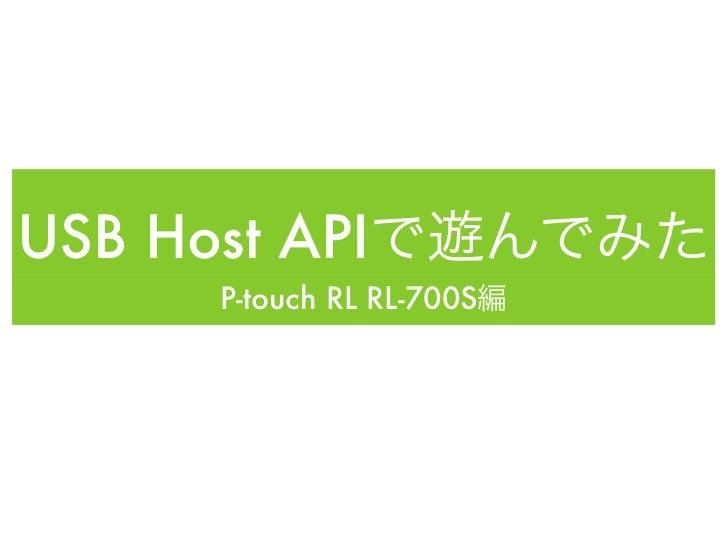USB Host API      P-touch RL RL-700S