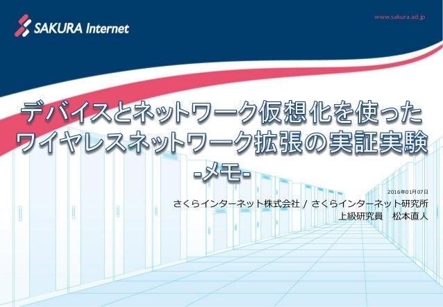 2016年01月07日 さくらインターネット株式会社 / さくらインターネット研究所 上級研究員 松本直人