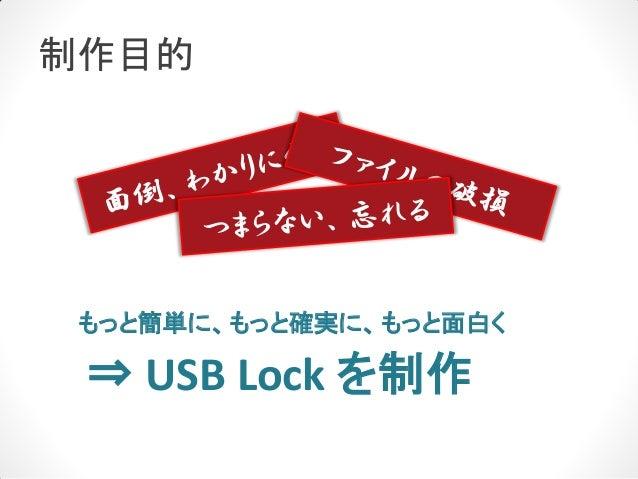 制作目的 もっと簡単に、 もっと確実に、 もっと面白く ⇒ USB Lock を制作