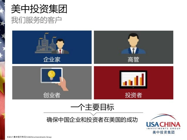 Usa china investments groups bahadur chand investments private ltd attorneys
