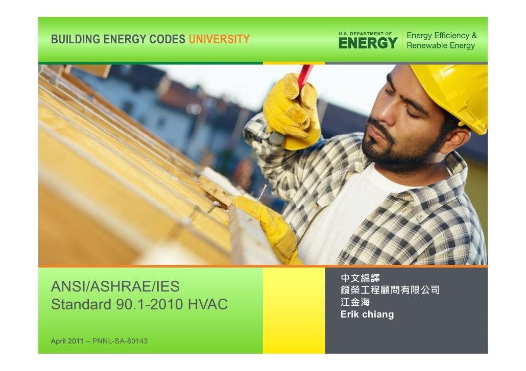 BUILDING ENERGY CODES UNIVERSITYANSI/ASHRAE/IESStandard 90.1-2010 HVAC                                   Erik chiang      ...