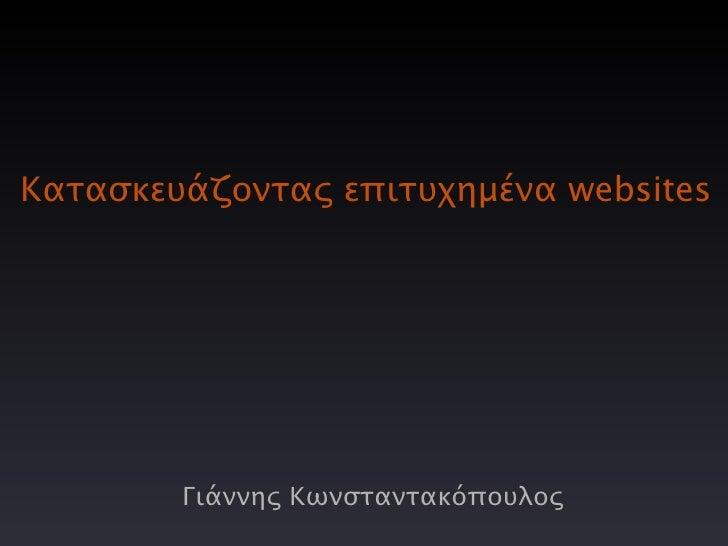 Κατασκευάζοντας επιτυχημένα websites             Γιάννης Κωνσταντακόπουλος