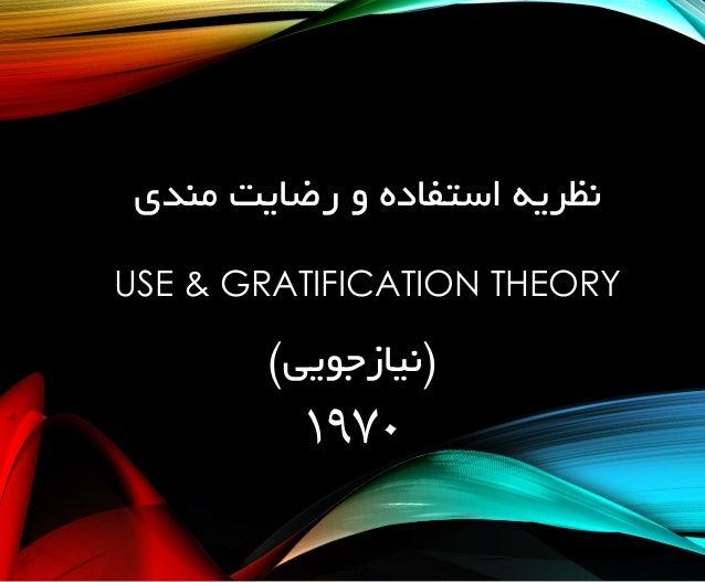 نظریه استفاده و رضایت مندی USE & GRATIFICATION THEORY  (نیازجویی)  0791