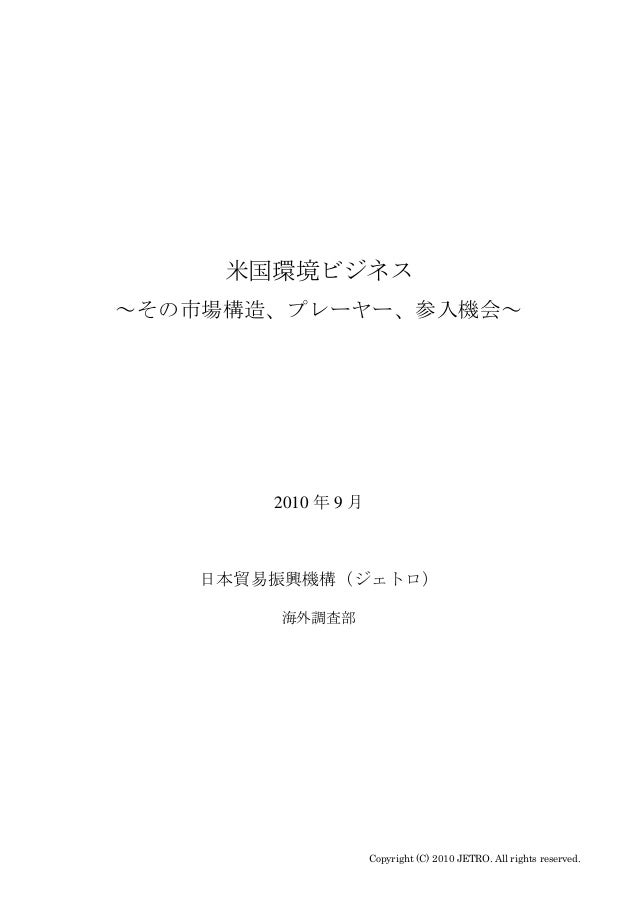 1 Copyright (C) 2010 JETRO. All rights reserved. 米国環境ビジネス ~その市場構造、プレーヤー、参入機会~ 2010 年 9 月 日本貿易振興機構(ジェトロ) 海外調査部