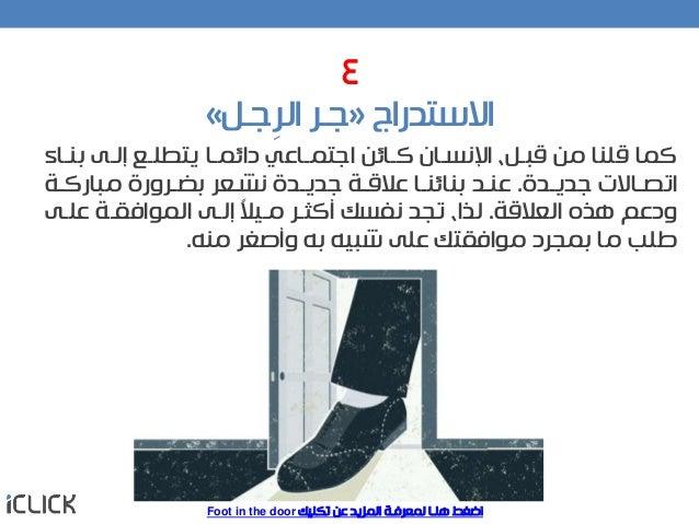 ٤ االشخدراج«سضنِاهر سضر» حمَٖك ٌع اهًزٕد هًعرؾضث َِضا افؼطFoot in the door ةَضاء ٓةهض ٕخطوضا ًض...