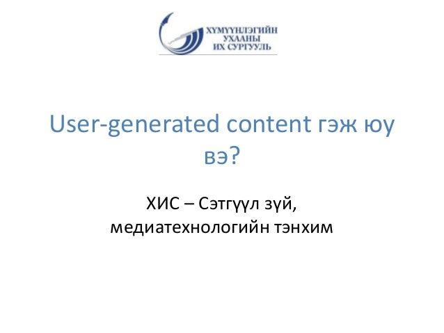 User-generated content гэж юу вэ? ХИС – Сэтгүүл зүй, медиатехнологийн тэнхим