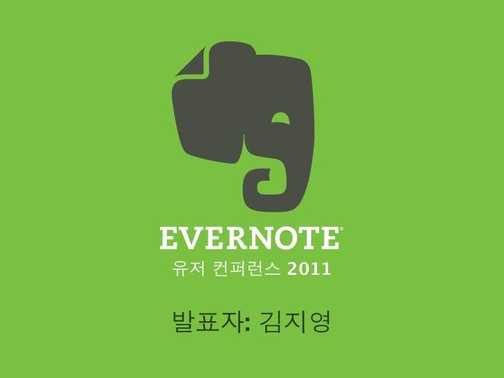유저 컨퍼런스 2011발표자: 김지영