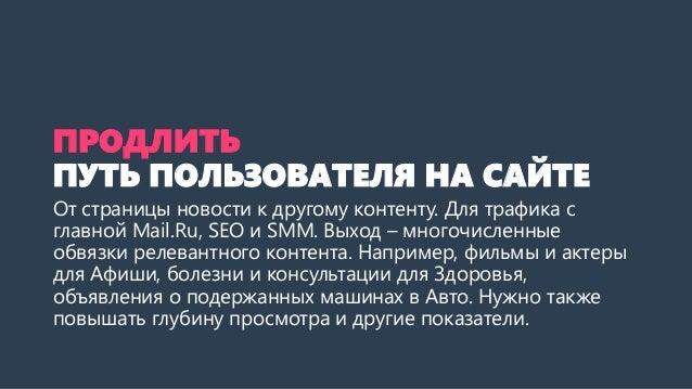 ПРОДЛИТЬПУТЬ ПОЛЬЗОВАТЕЛЯ НА САЙТЕ  От страницы новости к другому контенту. Для трафика с главной Mail.Ru, SEOи SMM. Выход...