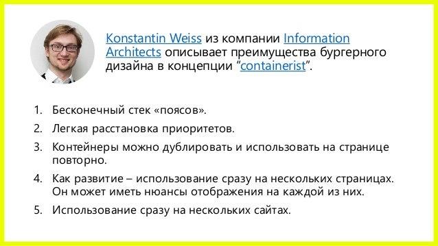 "Konstantin Weissиз компании Information Architectsописывает преимущества бургерногодизайна в концепции ""containerist"".  1...."