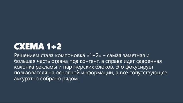 СХЕМА 1+2  Решением стала компоновка «1+2» –самая заметная и большая часть отдана под контент, а справа идет сдвоенная кол...