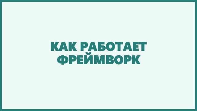 КАК РАБОТАЕТ ФРЕЙМВОРК